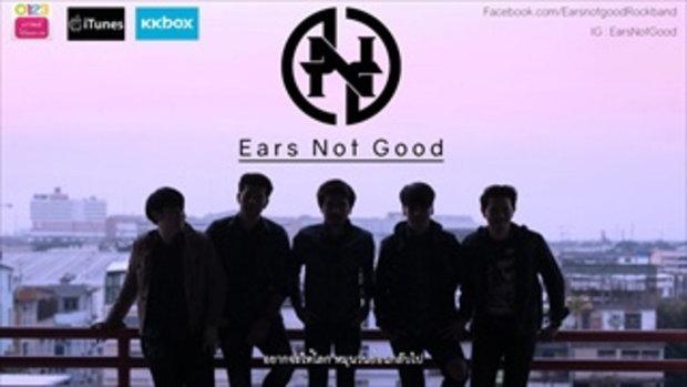 อยากให้โลกหยุดหมุน - Ears Not Good [Official Audio]