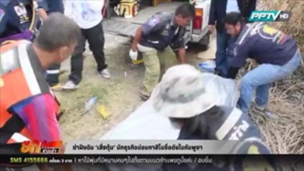 ฆ่าฝังดิน 'เสี่ยตุ้ม' นักธุรกิจบ่อนกาสิโนชื่อดังในกัมพูชา 23 กุมภาพันธ์ 2559