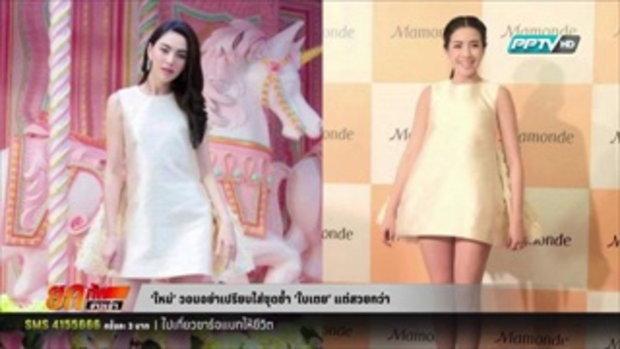 ใหม่' วอนอย่าเปรียบใส่ชุดซ้ำ 'ใบเตย' แต่สวยกว่า 24 กุมภาพันธ์ 2559