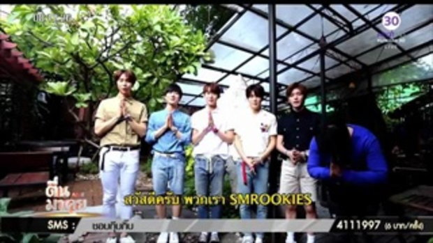 """น่ารักมาก! 5 หนุ่ม """"SMROOKIES"""" ครองใจสาวไทยไปเต็มๆ"""