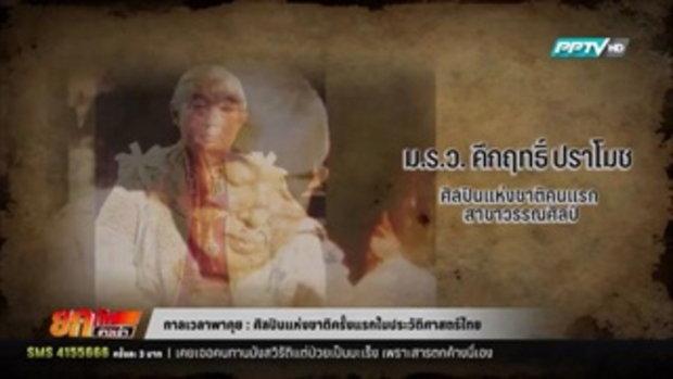 กาลเวลาพาคุย  เหล่าศิลปินแห่งชาติยุคแรกของไทย 24 กุมภาพันธ์ 2559