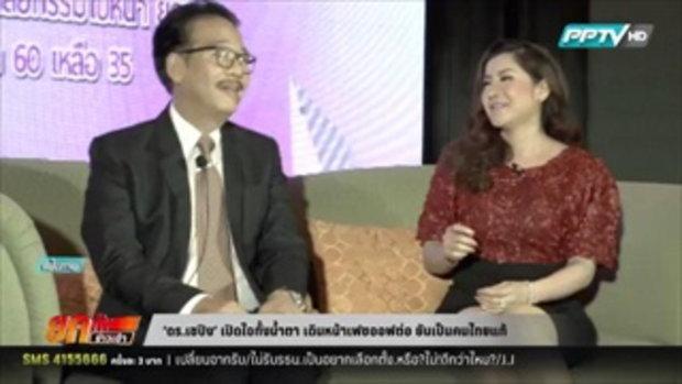 ดร.เซปิง' เปิดใจทั้งน้ำตา เดินหน้าเฟซออฟต่อ ยันเป็นคนไทยแท้ 24 กุมภาพันธ์ 2559