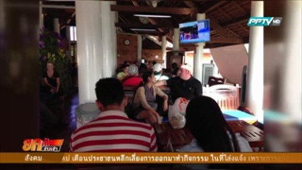 คุยกับดำรง ชวนเที่ยว ช่วงเศรษฐกิจไทย 29 กุมภาพันธ์ 2559