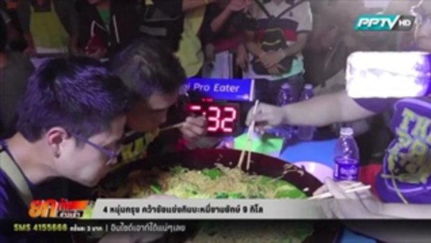 4 หนุ่มกรุง คว้าชัยแข่งกินบะหมี่ชามยักษ์ 9 กิโล 29 กุมภาพันธ์ 2559