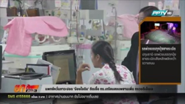 แพทย์หวั่นภาวะปอด 'น้องไอดิน' ติดเชื้อ ตร.เตรียมสอบพยานเพิ่ม ตรวจดีเอ็นเอ 1 มีนาคม 2559