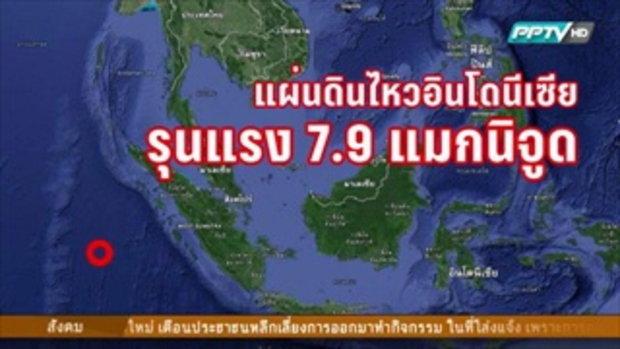 เกิดเหตุแผ่นดินไหว ขนาด 7.9 ชายฝั่งอินโดนีเซีย 3 มีนาคม 2559