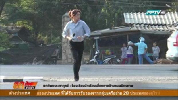 ยกทัพบรรเทาทุกข์ นักเรียนเสี่ยงตายข้ามถนนมิตรภาพ  3 มีนาคม 2559