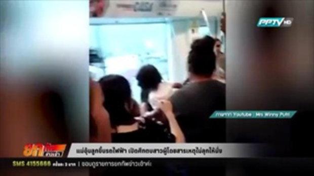แม่อุ้มลูกขึ้นรถไฟฟ้า เปิดศึกตบสาวผู้โดยสารเหตุไม่ลุกให้นั่ง 4 มีนาคม 2559