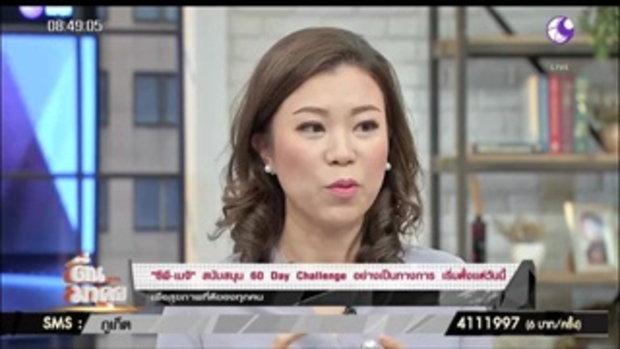 ซีพี เมจิ- อยากให้คนไทยสุขภาพดี สนับสนุน 60Daychallenge!!