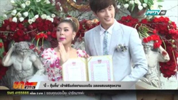 บี้ – กุ๊บกิ๊บ' เข้าพิธีแต่งงานแบบจีน ฉลองสมรสสุดหวาน  7 มีนาคม 2559