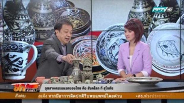 คุยกับดำรง - อุตสาหกรรมแรกของไทยคือ สังขโลก ที่สุโขทัย  7 มีนาคม 2559