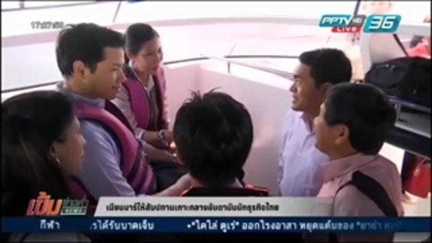 เมียนมาร์ให้สัมปทานเกาะกลางอันดามันนักธุรกิจไทย