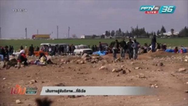 รายงานพิเศษ เส้นทางสู่สันติภาพ...ที่ซีเรีย