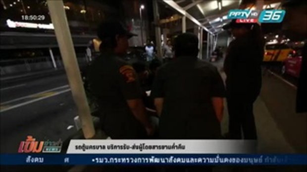 รถตู้นครบาล บริการรับ-ส่งผู้โดยสารยามค่ำคืน