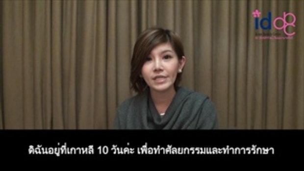 รีวิวศัลยกรรมเกาหลี โรงพยาบาลไอดี _ Miss Lemonade พบกับ Let me in คนไทย
