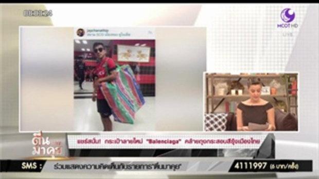 """แชร์สนั่น! กระเป๋าลายใหม่ """"Balenciaga"""" คล้ายถุงกระสอบสีรุ้งเมืองไทย"""