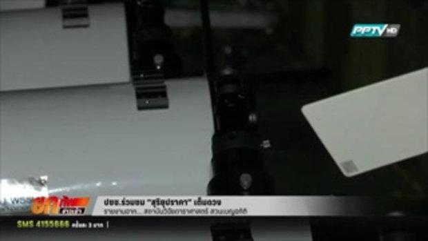 บรรยากาศปรากฎการณ์ 'สุริยุปราคา' ณ สถาบันวิจัยดาราศาสตร์ สวนเบญจกิติ | 9 มีนาคม 2559