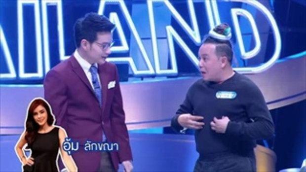 รายการ ตกสิบหยิบล้าน Still Standing Thailand 9 มีนาคม 59