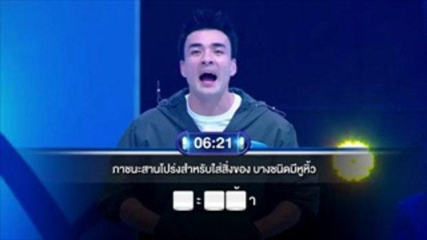 รายการ ตกสิบหยิบล้าน Still Standing Thailand 8 มีนาคม 59