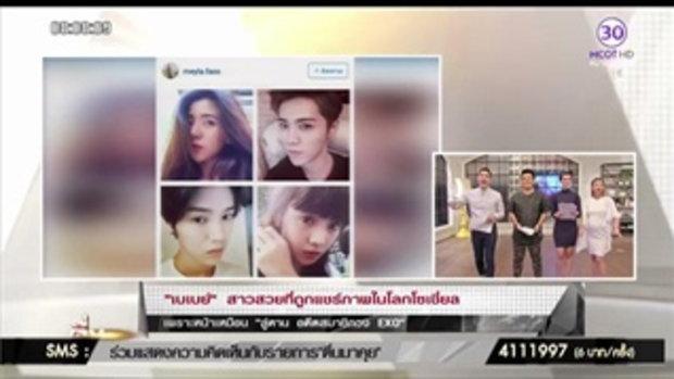 โลกแฟนคลับทึ่ง สาวไทย หน้าเหมือน ลู่หาน!!