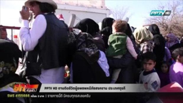 PPTV HD ตามติดชีวิตผู้อพยพหนีภัยสงคราม ประเทศตุรกี  14 มีนาคม 2559