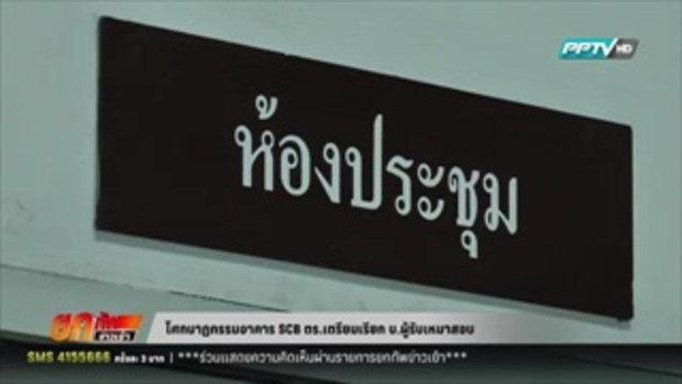 โศกนาฏกรรมอาคาร SCB ตร เตรียมเรียก บ.ผู้รับเหมาสอบ 15 มีนาคม 2559