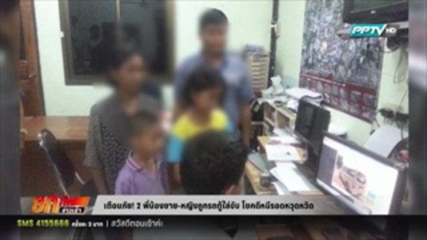 เตือนภัย! 2 พี่น้องชาย หญิงถูกรถตู้ไล่จับ โชคดีหนีรอดหวุดหวิด 15 มีนาคม 2559