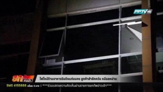 ไฟไหม้ร้านอาหารริมบึงแก่นนคร ลูกค้าสำลักควันหนีอลหม่าน 16 มีนาคม 2559