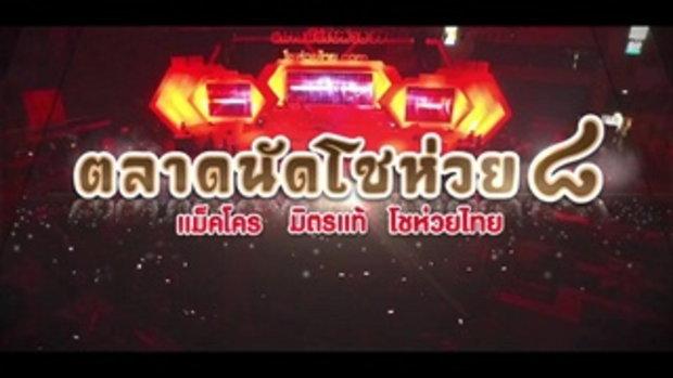 ตลาดนัดโชห่วย 8 โดย แม็คโคร มิตรแท้ โชห่วยไทย