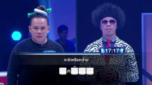 ล้านแตก !! เสนาหอย เป็นผู้ชนะรายการ ตกสิบหยิบล้าน Still Standing Thailand