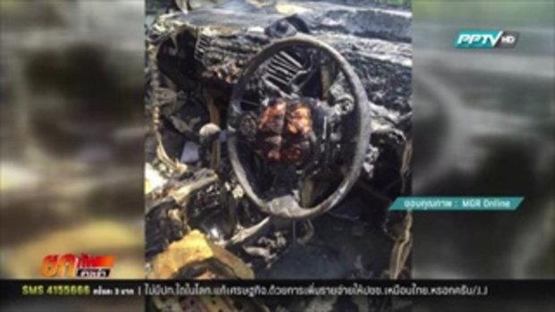 นศ.สาวเสียบชาร์จแบตในรถ เกิดบึ้ม! ไฟไหม้วอดเสียหาย 18 มีนาคม 2559