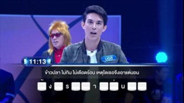 รายการ ตกสิบหยิบล้าน Still Standing Thailand  18 มีนาคม 59