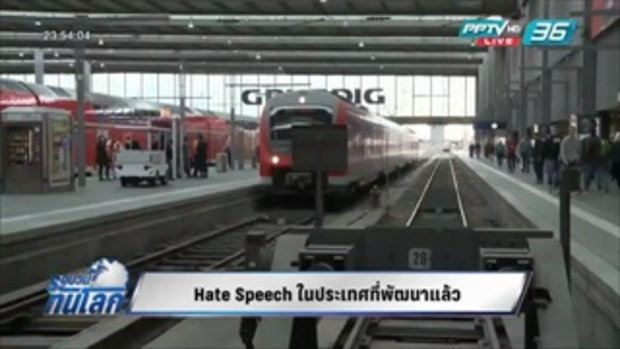 WORLD DIGEST- Hate Speech ในประเทศที่พัฒนาแล้ว