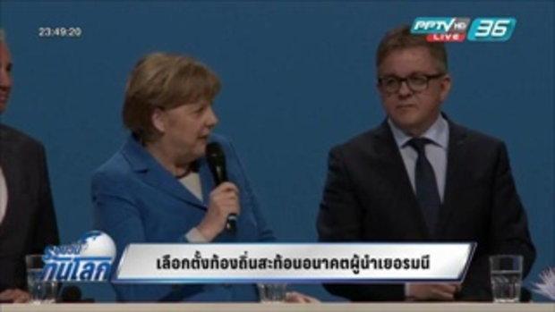 WORLD DIGEST เลือกตั้งท้องถิ่นสะท้อนอนาคตผู้นำเยอรมนี
