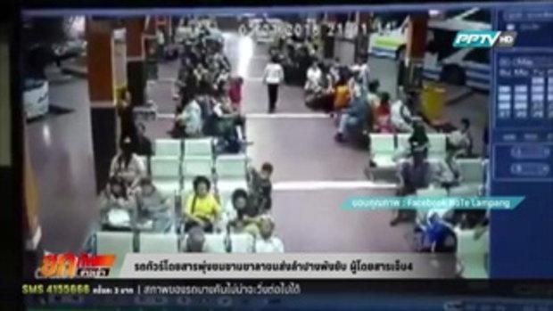 รถทัวร์โดยสารพุ่งชนชานชาลาขนส่งลำปางพังยับ ผู้โดยสารเจ็บ 4  22 มีนาคม 2559