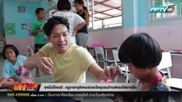 ยกนิ้วให้คนดี - ครูอาสาอุทิศตนช่วยเด็กชุมชนบ้านพักรถไฟบางซื่อ 24 มีนาคม 2559