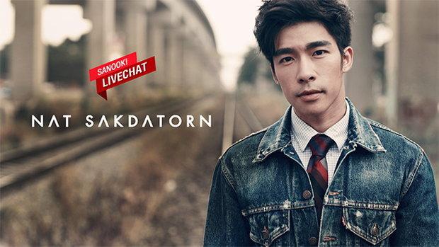Sanook live chat - ณัฐ ศักดาทร