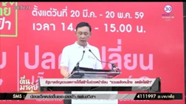 """รัฐบาลเชิญชวน """"รวมพลังคนไทย ลดพีคไฟฟ้า"""" !!"""