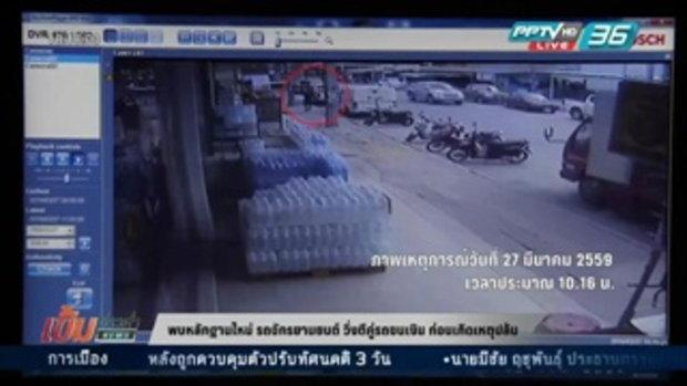 พบหลักฐานใหม่ รถจักรยานยนต์ วิ่งตีคู่รถขนเงิน ก่อนเกิดเหตุปล้น