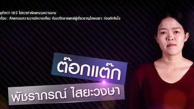 ต๊อกแต๊ก Let Me In Thailand คนที่ 9 จากสาวหน้าเบี้ยว พลิกโฉมสวยหวาน