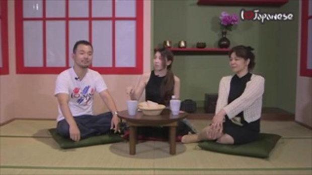 ภาษาญี่ปุ่น EP152 วิธีเรียนภาษาญี่ปุ่น (คนญี่ปุ่นพูดไทย)