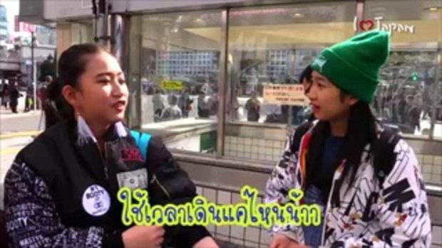 เมื่อคนญี่ปุ่นพูดภาษาอังกฤษ... ถามทางเป็นภาษาอังกฤษย่านชิบูย่า Shibuya
