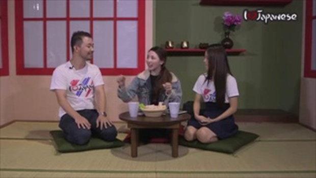 สิ่งที่ทำแล้วสาวๆญี่ปุ่นใจละลาย (Ep.1_2) EP167 คนญี่ปุ่นพูดไทย