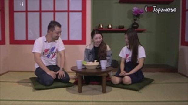 สิ่งที่ทำแล้วสาวๆญี่ปุ่นใจละลาย (EP .2/2) EP168 คนญี่ปุ่นพูดไทย