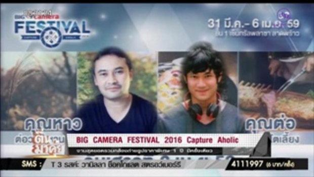สุดยอดรวมกล้องถ่ายรูป -BIG CAMERA FESTIVAL 2016 Capture Aholic