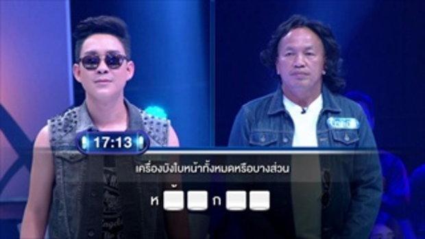รายการ ตกสิบหยิบล้าน Still Standing Thailand - 28 มีนาคม 59 [FULL]