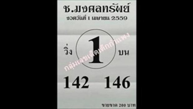 ช.มงคลทรัพย์ หวย งวดวันที่ 1 เมษายน 2559