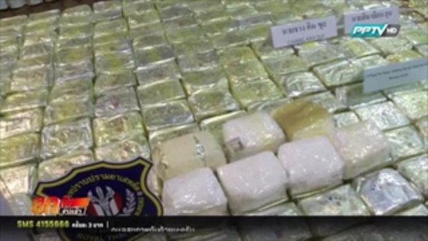 ตำรวจไทย-มาเลย์ สกัดจับยาไอซ์ 285 กก.