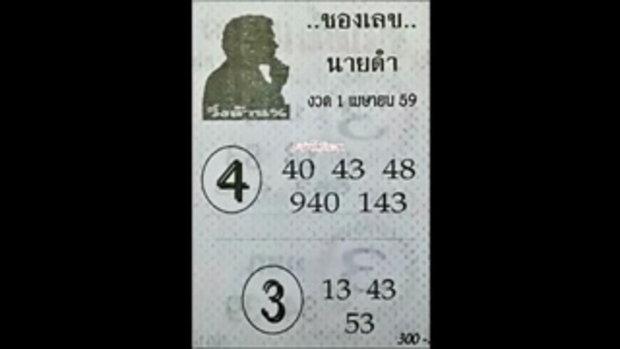 ซองเลขนายดำ หวย งวดวันที่ 1 เมษายน 2559