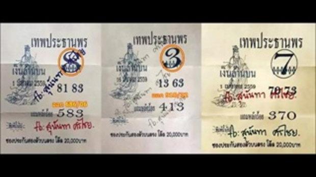เทพประธานพร หวย งวดวันที่ 1 เมษายน 2559